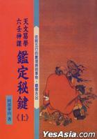 Tian Wen Yi Xue Liu Ren Shen Ke鑑 Ding Mi Jian ( Shang )