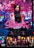 Diner (DVD) (Normal Edition) (Japan Version)