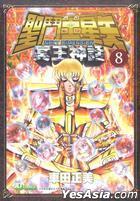 Saint Seiya Next Dimension Myth Of Hades (Color Version) (Vol.8)