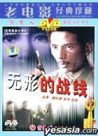 Wu Xing De Zhan Xian (DVD) (China Version)