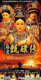 Legend Of Concubine Zhen Huan (DVD) (The Complete Series) (End) (China Version)