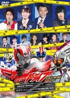 KAMEN RIDER DRIVE SPECIAL EVENT TOKUSHU JOUKYOUKA JIKEN SOUSA FILE CASE.1 NAZE GOLDEN WEEK NO (Japan Version)
