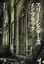 suri  shisuta zu in buratsuku kokui no sanshimai ko rudo buratsudo dokiyumentari  shiri zu COLD BLOOD DOCUMENTARY SERIES