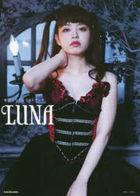 Haruna Runa First Photobook 'LUNA'