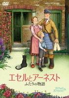 Ethel & Ernest (DVD) (Japan Version)