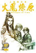 火鳳燎原 (Vol.67)