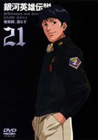 Gingaeiyuudensetsu21