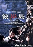 Higanjima (DVD) (Taiwan Version)