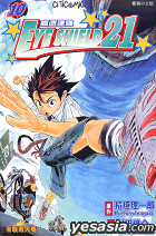 Eye Shield 21 (Vol.10)