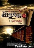 Cang Di Mi Ma Zhi2 : Pa Ba La Shen Miao