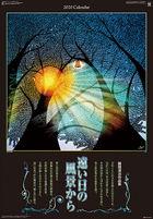 藤城清治作品集 自昔日风景 2020年月历 (日本版)