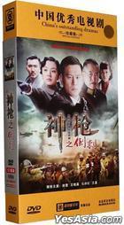 Shen Qiang Zhi Dao Ci (DVD) (End) (China Version)