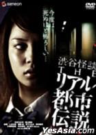 Shibuya Kaidan The Real Toshi Densetsu Deluxe Edition (Japan Version)
