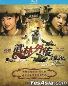 My Own Swordsman (2011) (Blu-ray) (English Subtitled) (China Version)