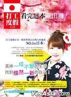Da Gong Du Jia Kan Wan Zhe Ben Jiu Chu Fa ! Ri Ben Pian( Ri JianN5 Shi Ti+ Ri Wen Hui HuaMP3)