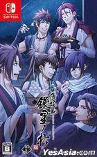 Hakuoki Shinkai Tsukikage no Shou (First Press Limited Edition) (Japan Version)