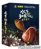 30 Meters Underwater: Kenting, Taiwan (DVD) (Ep. 1-3) (Taiwan Version)