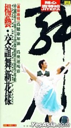 Yang Yi Jiao Yi Wu Xin Hua Yang - Jitepa (VCD) (China Version)