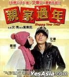Happy New Year (2012) (VCD) (Hong Kong Version)