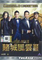 From Vegas To Macau III (2016) (DVD) (Malaysia Version)