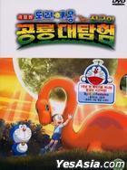 多啦A夢大雄與綠之巨人傳 (DVD) (韓國版)