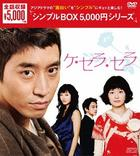 Que Sera Sera (DVD) (6-Disc) (Japan Version)