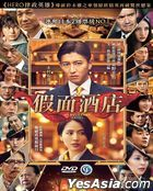 Masquerade Hotel (2019) (DVD) (English Subtitled) (Hong Kong Version)