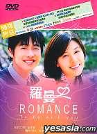 Romance (2002) (DVD) (End) (Hong Kong Version)