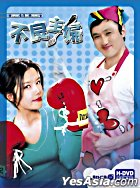 Woman Of The House aka: Bad Wife (H-DVD) (End) (Taiwan Version)