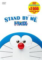 STAND BY ME:多啦A夢3D (DVD)(日本版)