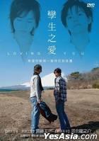 孪生之爱 (DVD) (台湾版)