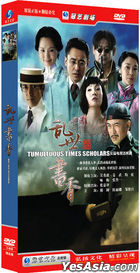 Tumultuous Times Scholars (2013) (H-DVD) (Ep. 1-46) (End) (China Version)