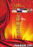 2011 CCTV Spring Festival Gala (2DVD) (Taiwan Version)