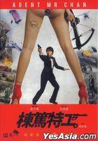 栋笃特工 (2018) (DVD) (香港版)
