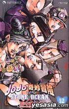 Jo Jo 奇妙冒险Part 6 -  Stone Ocean Vol.12