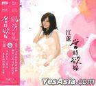 Xi Meng +  Dang Shi Yu Jia (3XRCD)