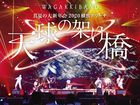 Manatsu no Daishinnenkai 2020 Yokohama Arena -Tenkyu no Kake Hashi-  (First Press Limited Edition)(Japan Version)