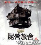 The Cabin In The Woods (2011) (VCD) (Hong Kong Version)