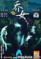 Qiao Nu (DVD) (China Version)