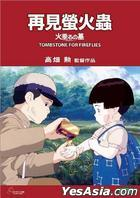 Tombstone of Fireflies (1988) (DVD) (Remastered) (English Subtitled) (Hong Kong Version)