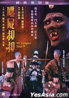 僵尸叔叔 (1988) (DVD) (修复版) (香港版)