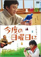 Kondo no Nichiyobi ni (DVD) (Japan Version)