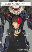 DEATH NOTE Short Stories