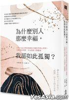Wei Shi Mo Bie Ren Na Mo Xing Fu , Wo Que Ru Ci Gu Du ? :  Ri Ben Ren Qi Xin Li Zi Shang Shi Jie He Nao Ke Xue Yu Xin Li Xue , An Fu Fu Mian Qing Xu , Zheng Xiang Fa Zhan Ren Ji Guan Xi