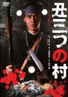 Ushimitsu no Mura (DVD) (Japan Version)