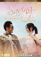 玛德二号 (2014) (DVD) (香港版)