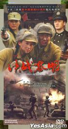 Battle In Dawn (DVD) (End) (China Version)