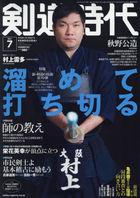 Kendo Jidai 03671-07 2021