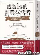 Cheng Wei1% De Chuang Ye Cun Huo Zhe : Bei Ke Jie Wang Fan Jie Ru He Yi20 Wan Chuang Zao5,000 Wan Ye Ji ?