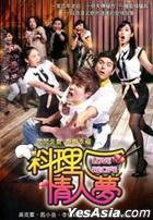 Love Recipe (DVD) (Part II) (End) (Taiwan Version)